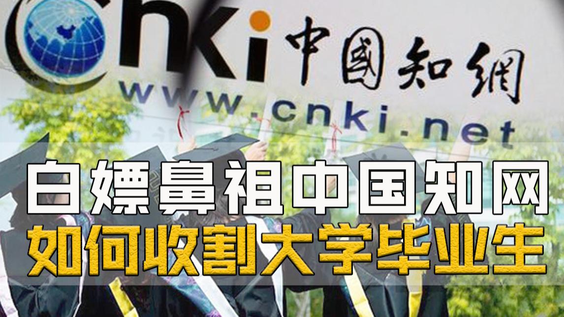 【门派】白嫖鼻祖,中国知网,如何收割大学毕业生?毕业季的智商税!