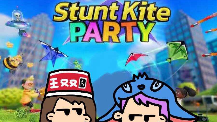 【王又又】Stunt Kite Party 一起放风筝~|本地多人欢乐小游戏