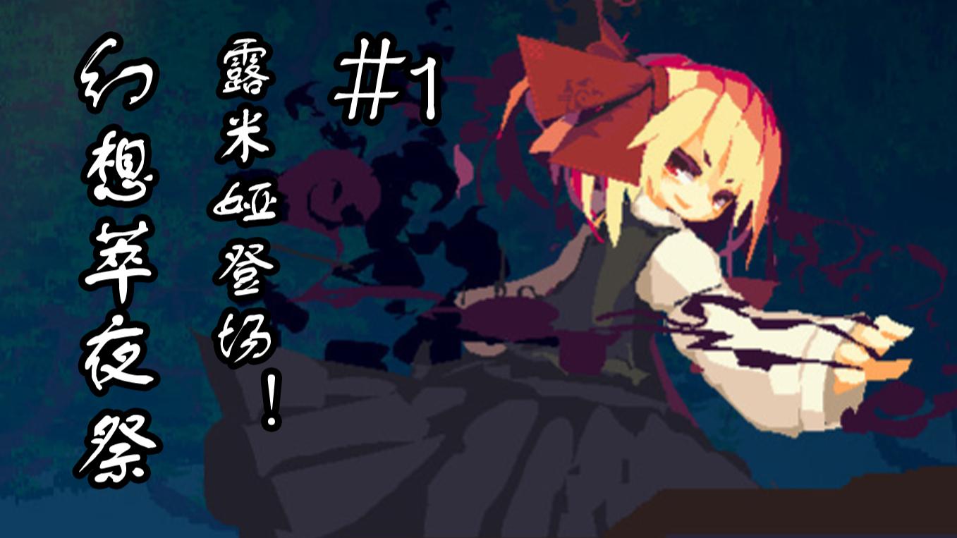 [去个博丽神社好难走啊!]东方同人游戏[幻想萃夜祭]实况 第一期
