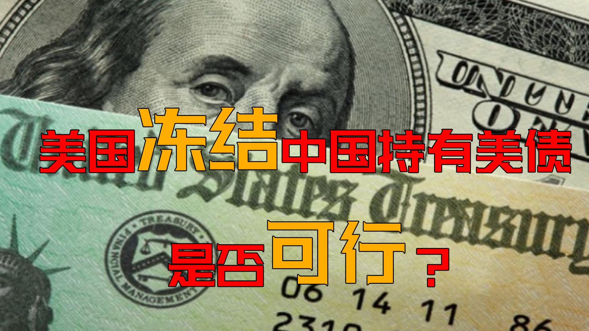 简单聊一聊美国国债!