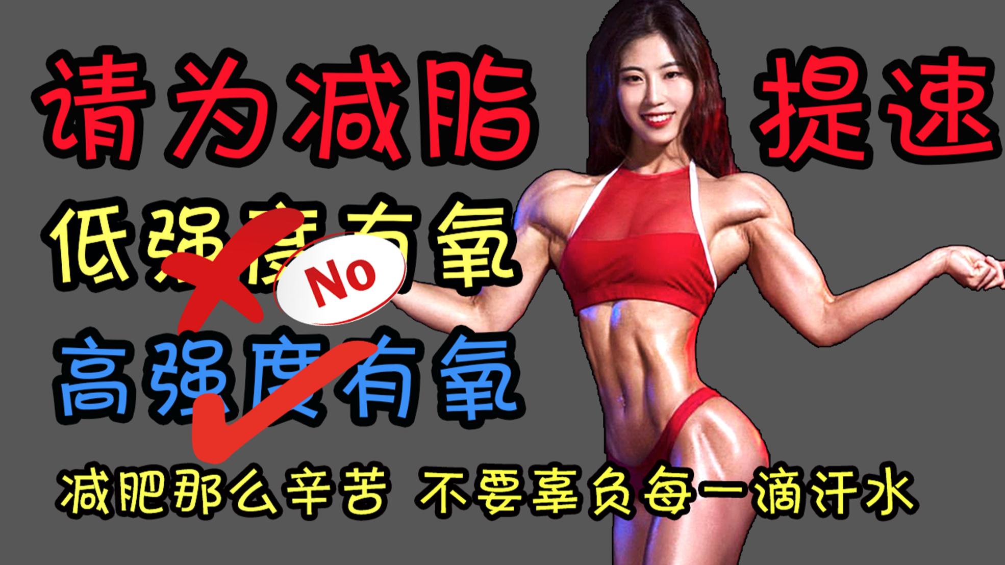 6个HIIT训练动作,20分钟暴汗燃脂,别再跑步减肥了,在家就能做【初夏健身打卡】
