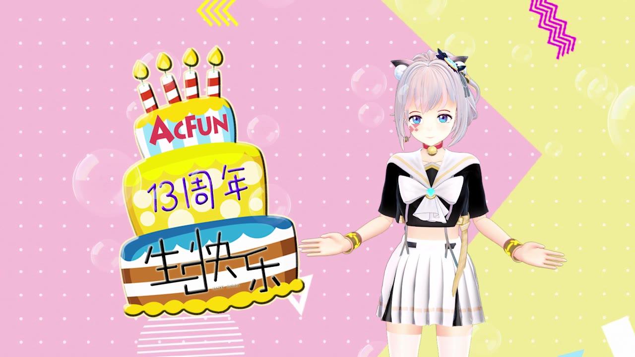 【出道616】妖精偶像小啾,提前祝A站生日快乐!