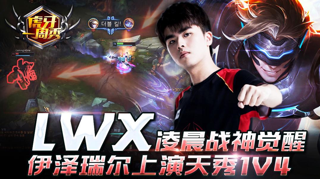 虎牙一周秀107:LWX凌晨战神觉醒 伊泽瑞尔上演天秀1V4