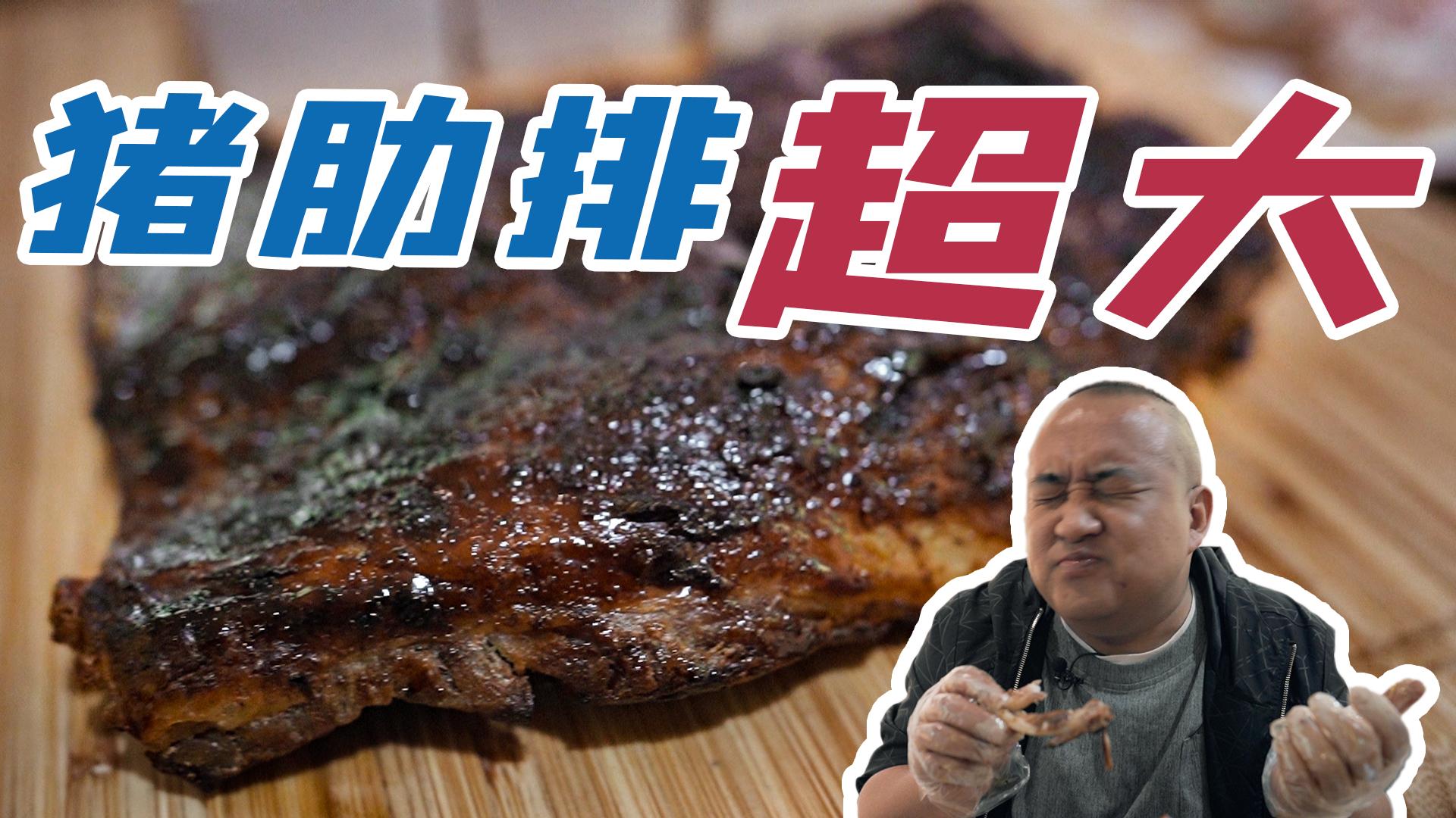 【吃货请闭眼】吃肉喝酒看足球!北京胡同里的吃肉小店,猪肋排焦香酥脆太过瘾!