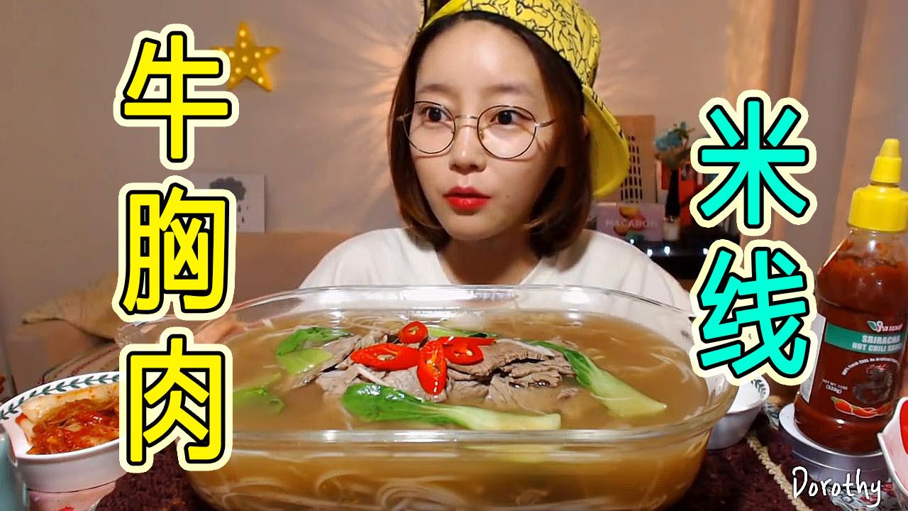 享用超大型牛胸肉米线,搭配上越南调味酱,味道美到赞不绝口!