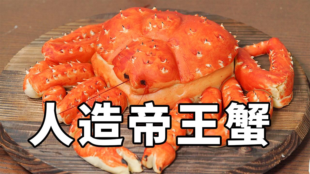 """比""""人造肉""""还贵的""""人造帝王蟹"""",一口下去嘴伤了!"""