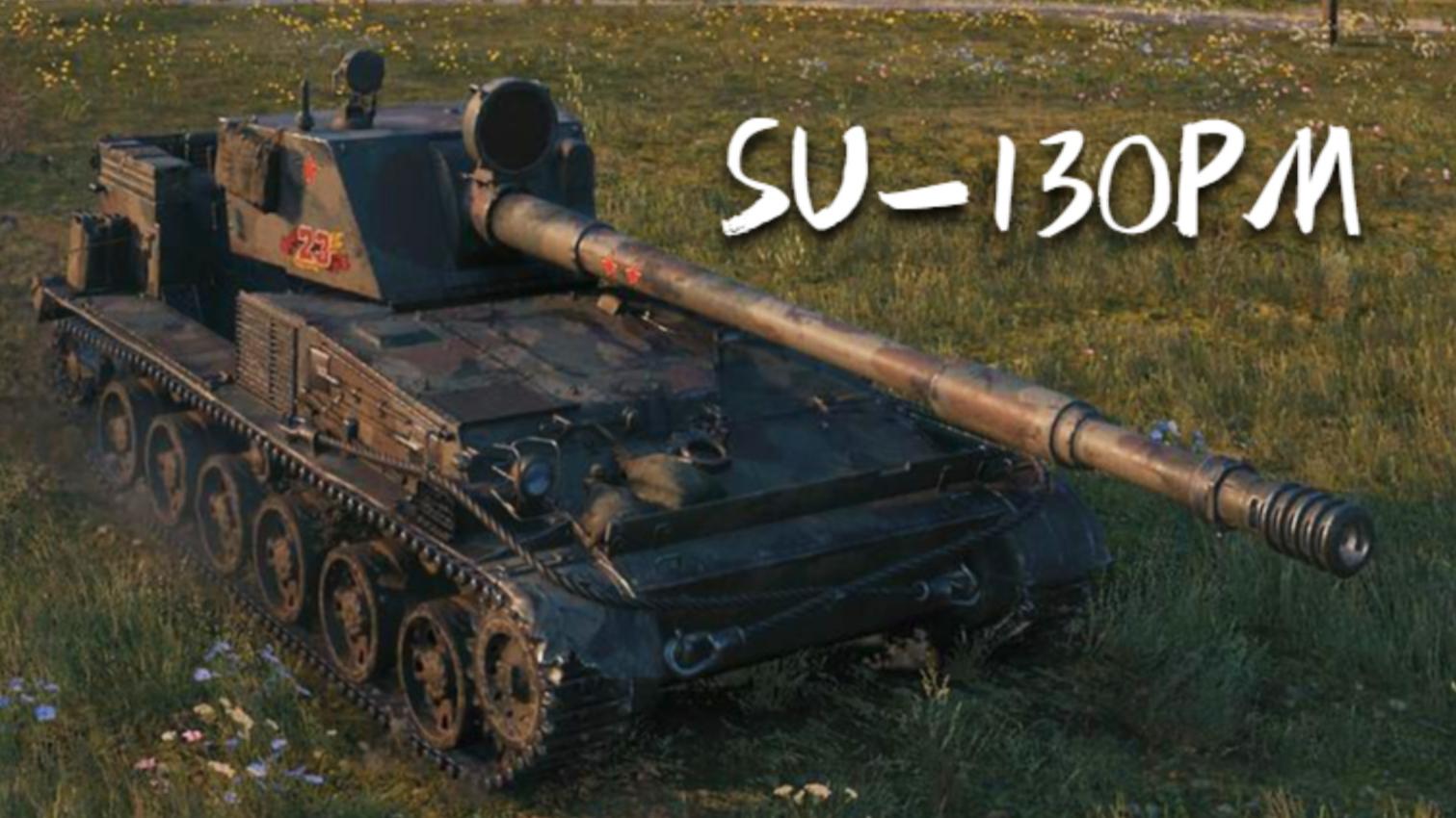 【坦克世界】SU-130PM - 10杀 - 8千输出