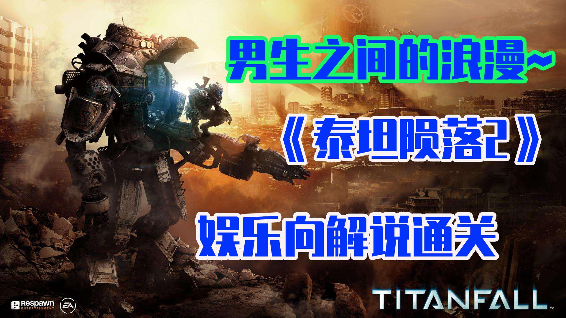 【超清 60帧】《泰坦陨落2》单人中文剧情流程 娱乐向解说一周目~