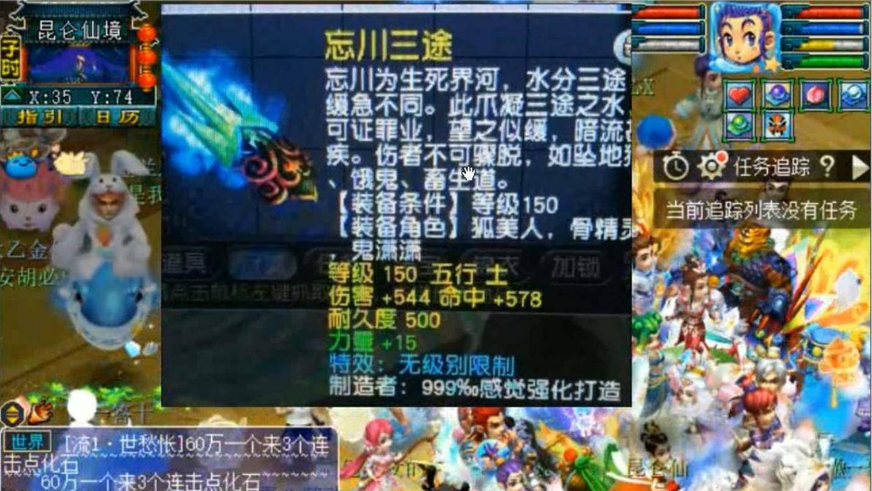 梦幻西游:玩家鉴定出150无级别爪刺,伤害爆了,看老王如何点评
