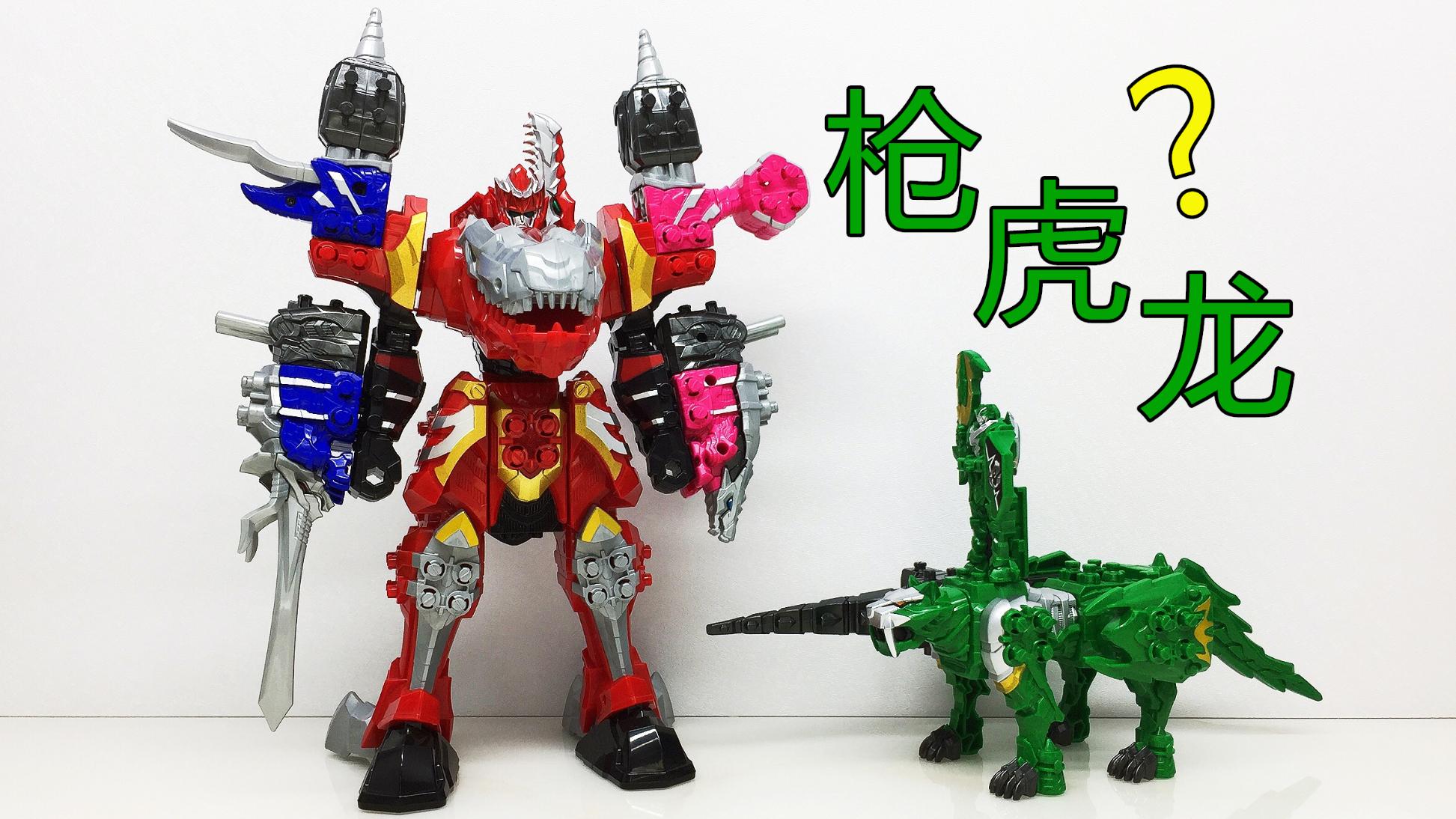 披着龙皮的虎 枪虎龙 骑士龙战队剑齿虎DX 合体骑士龙王 对比特急王 大鹏评测