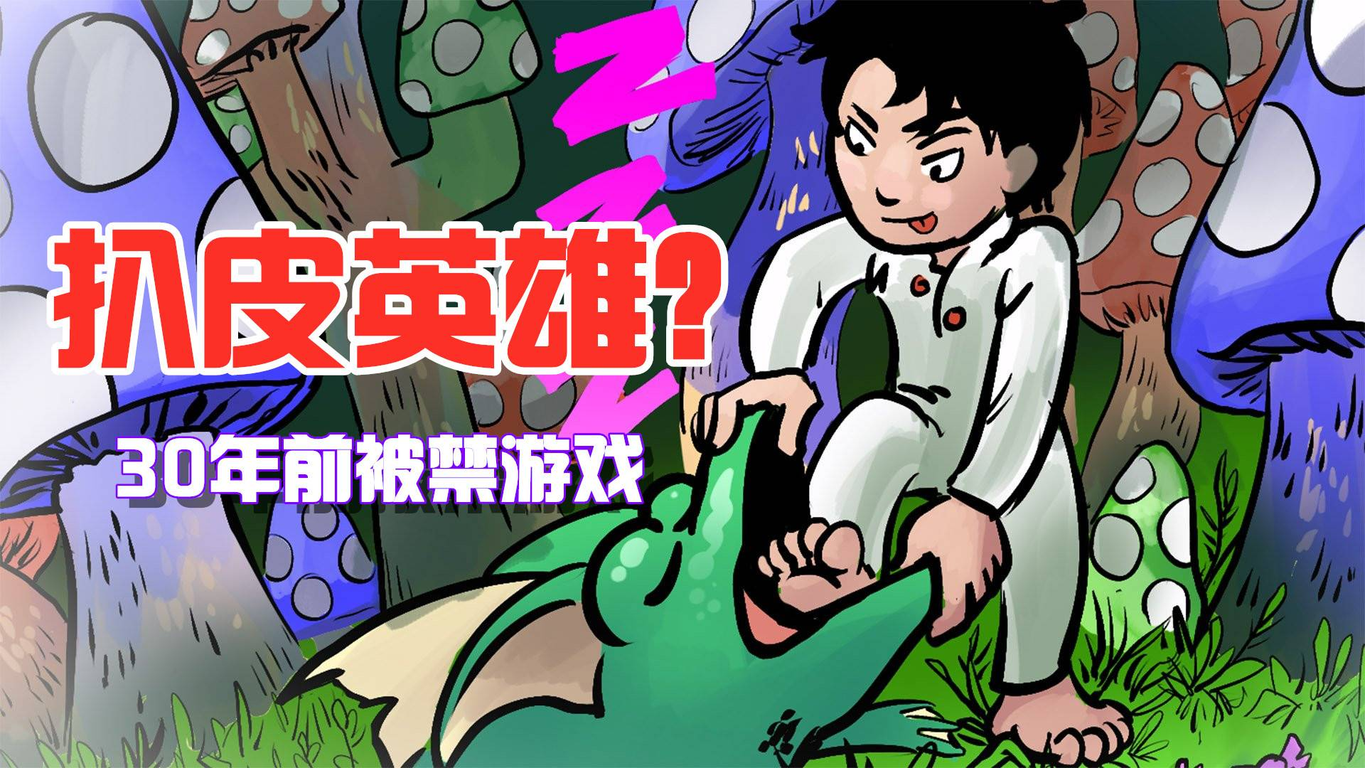 【睡梦英雄】30年前被禁游戏,又名【扒皮小子】中文剧情流程