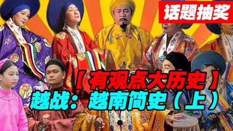 【话题&抽奖】越战1--越南简史