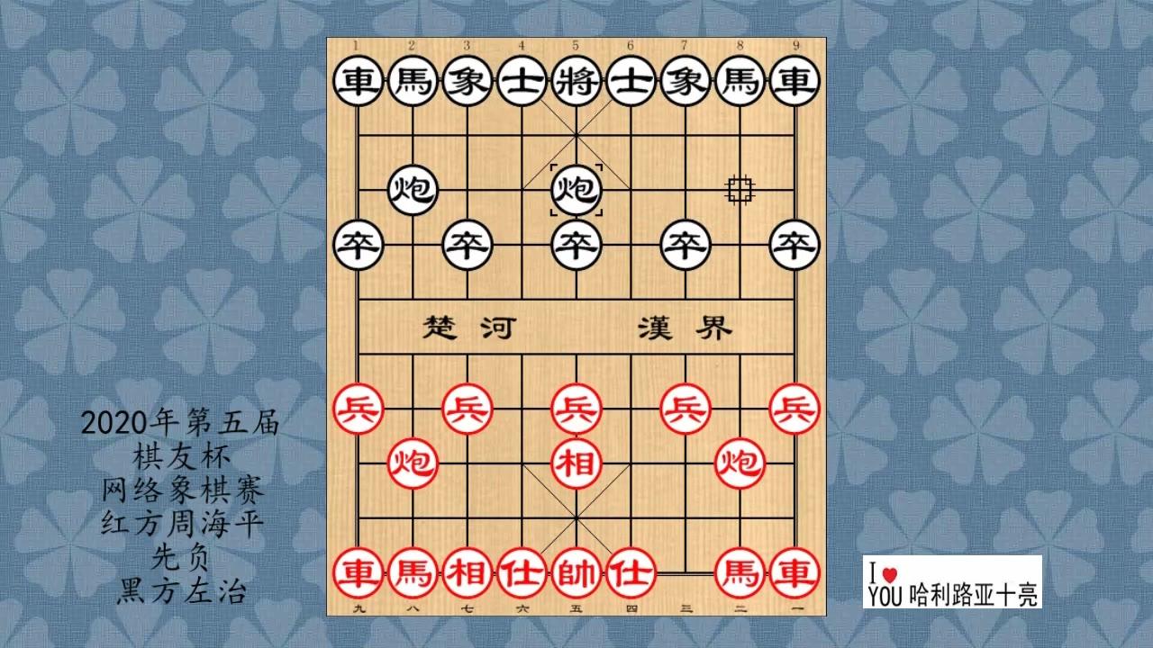 2020年第五届棋友杯网络象棋赛,周海平先负左治