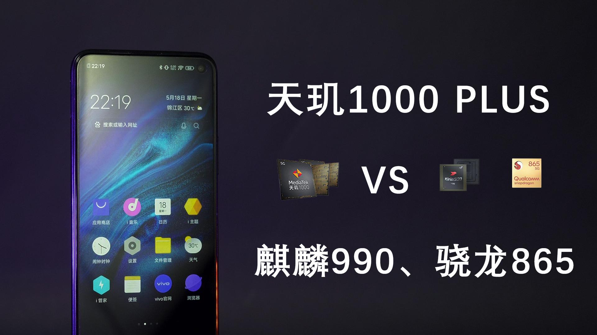 天玑1000Plus对战麒麟990、骁龙865!iQOO Z1开箱评测