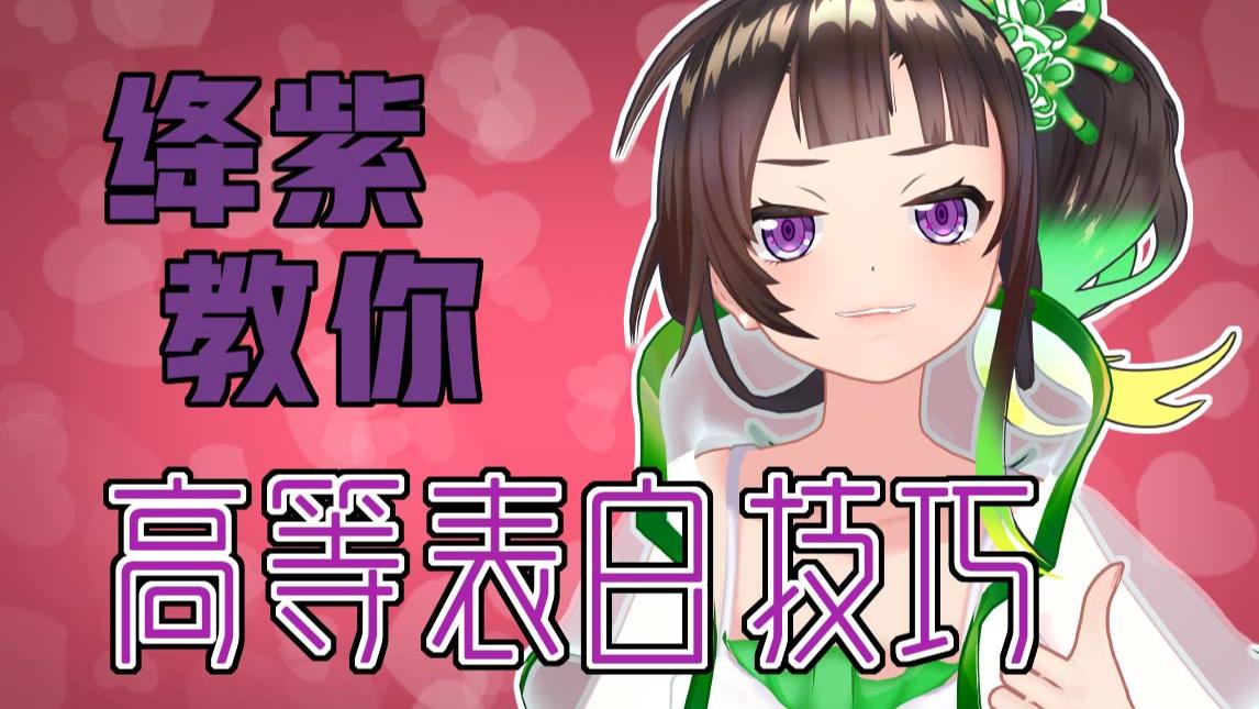 【绛紫】【520特别节目】绛绛告白,你应不应!