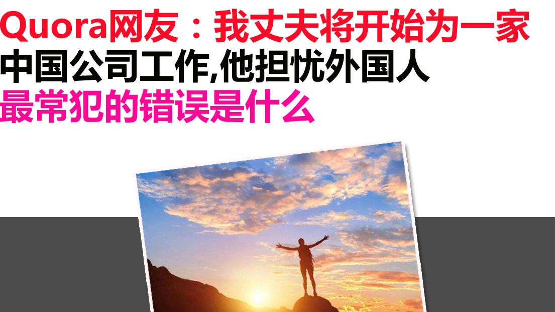 我丈夫将开始为一家中国公司工作,他担忧外国人最常犯的错误是什么
