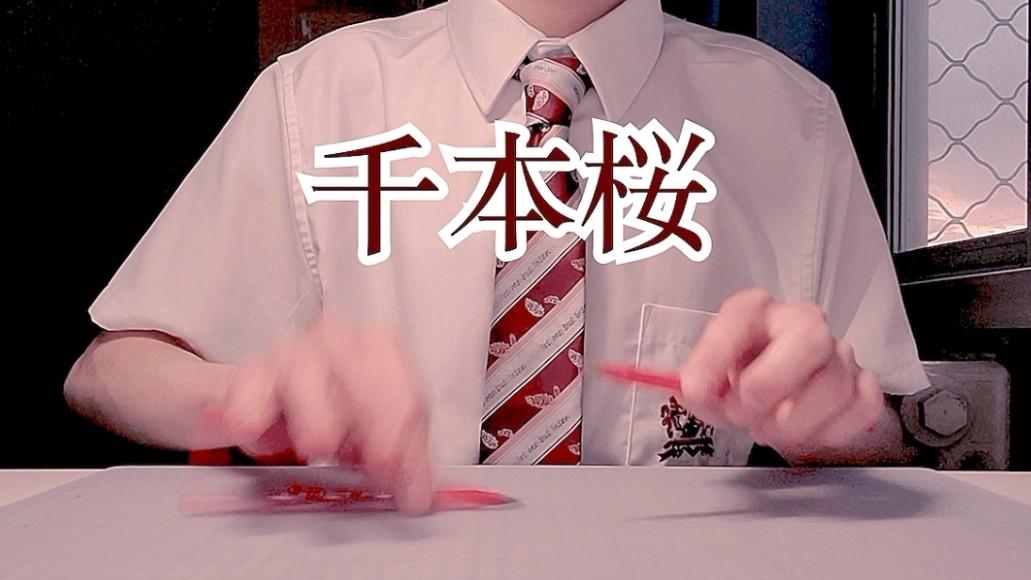 用两支笔演奏千本樱!神手速!超燃!!! Penbeat cover 初音未来