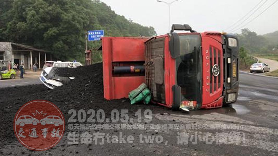 中国交通事故20200519:每天最新的车祸实例,助你提高安全意识