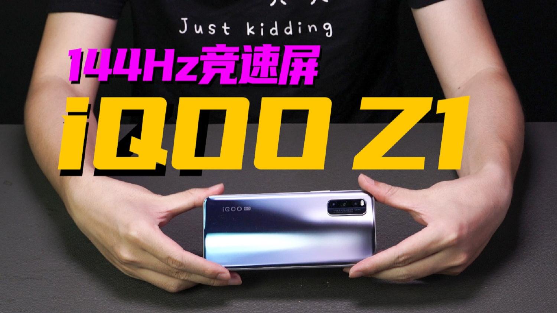 iQOO Z1新机!深度体验天玑1000 Plus,144Hz竞速屏为游戏而生?