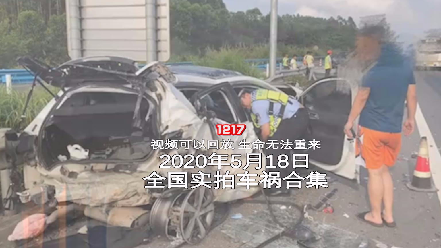 1217期:大货车爆胎把路过小伙子炸飞【20200518全国车祸合集】