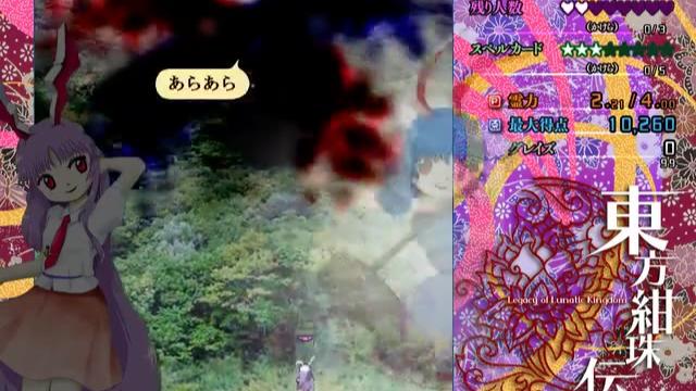 【东方】不会满目疮痍的铃仙(绀珠传铃仙传统模式通关)