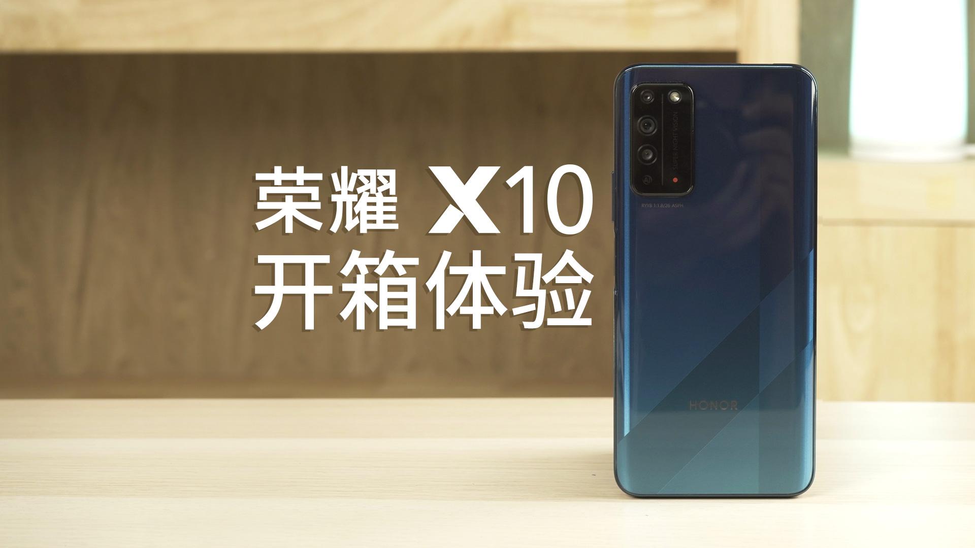 """荣耀X10开箱体验:一个要""""越级打怪""""的家伙?"""