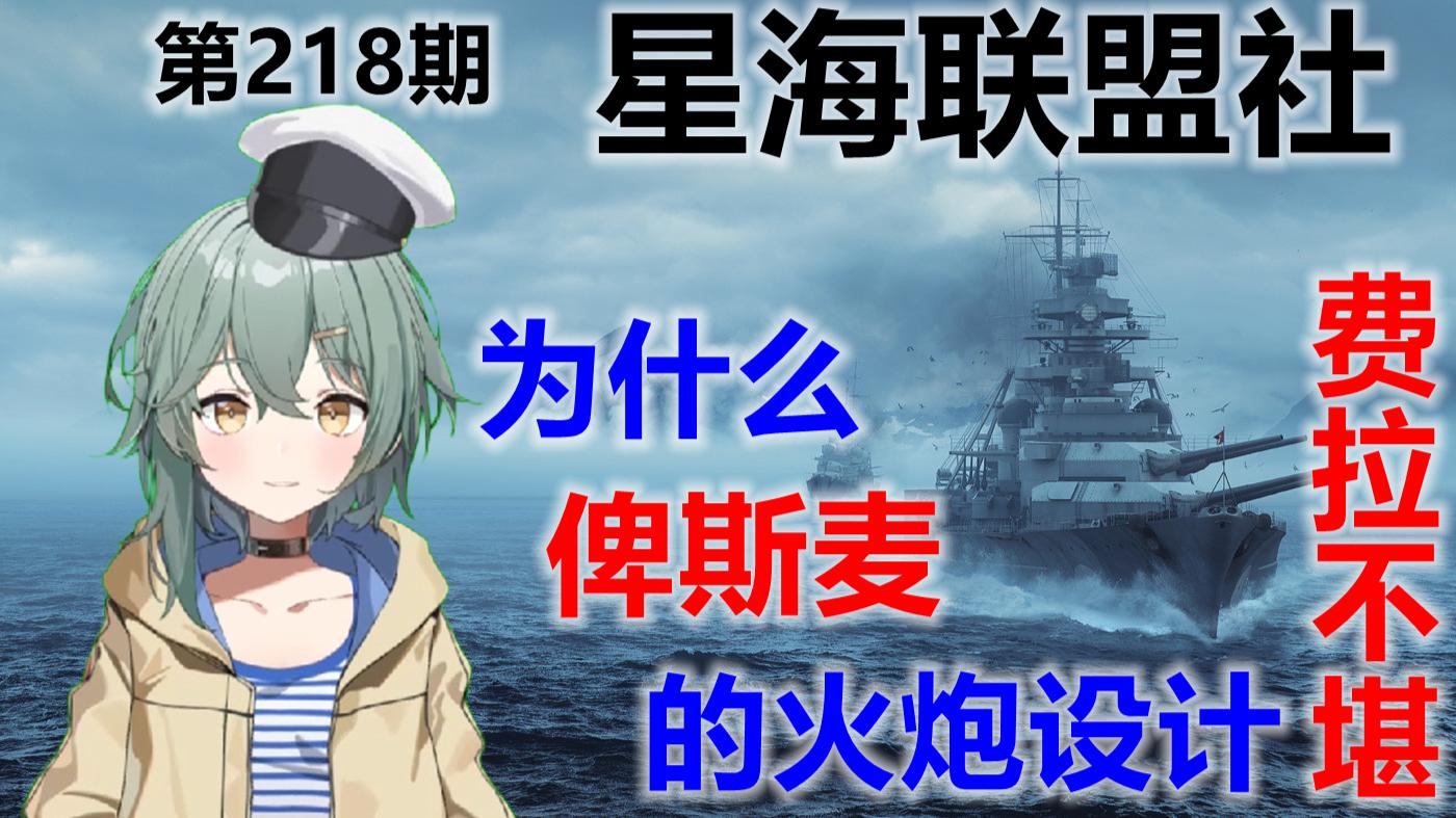 【星海社/第218期】为什么俾斯麦的火炮费拉不堪?