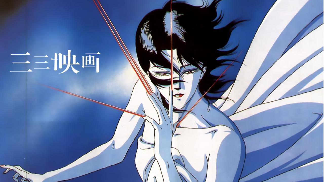 日本这部33年前的动画,现在看也是尺度惊人!