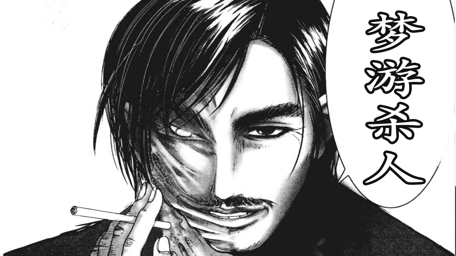 【江户川18虚空男】两个男人梦游杀人的故事
