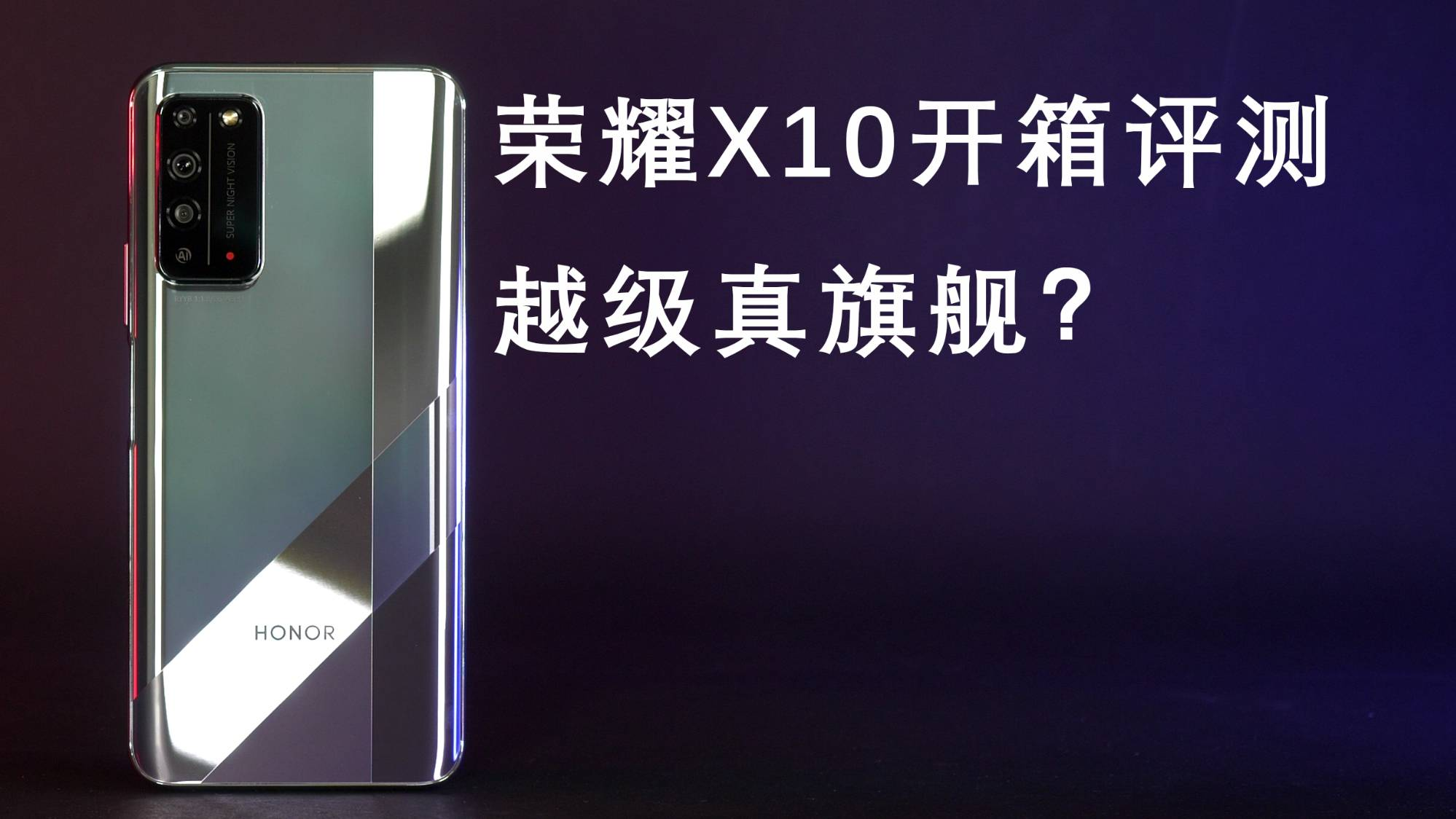 2000元档越级真旗舰?荣耀X10开箱评测