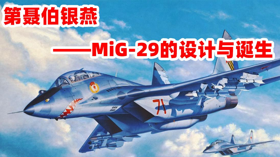 第聂伯银燕——MiG-29的设计与诞生