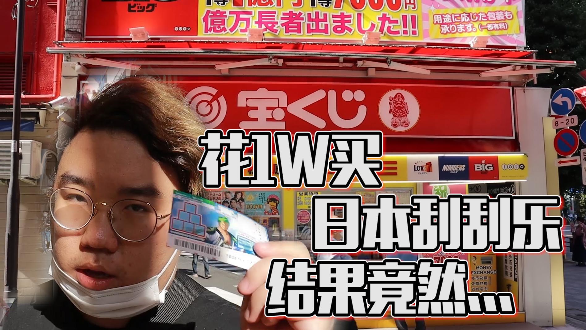 在日本花1W日元买刮刮乐结果真的能一夜暴富?做梦罢了!
