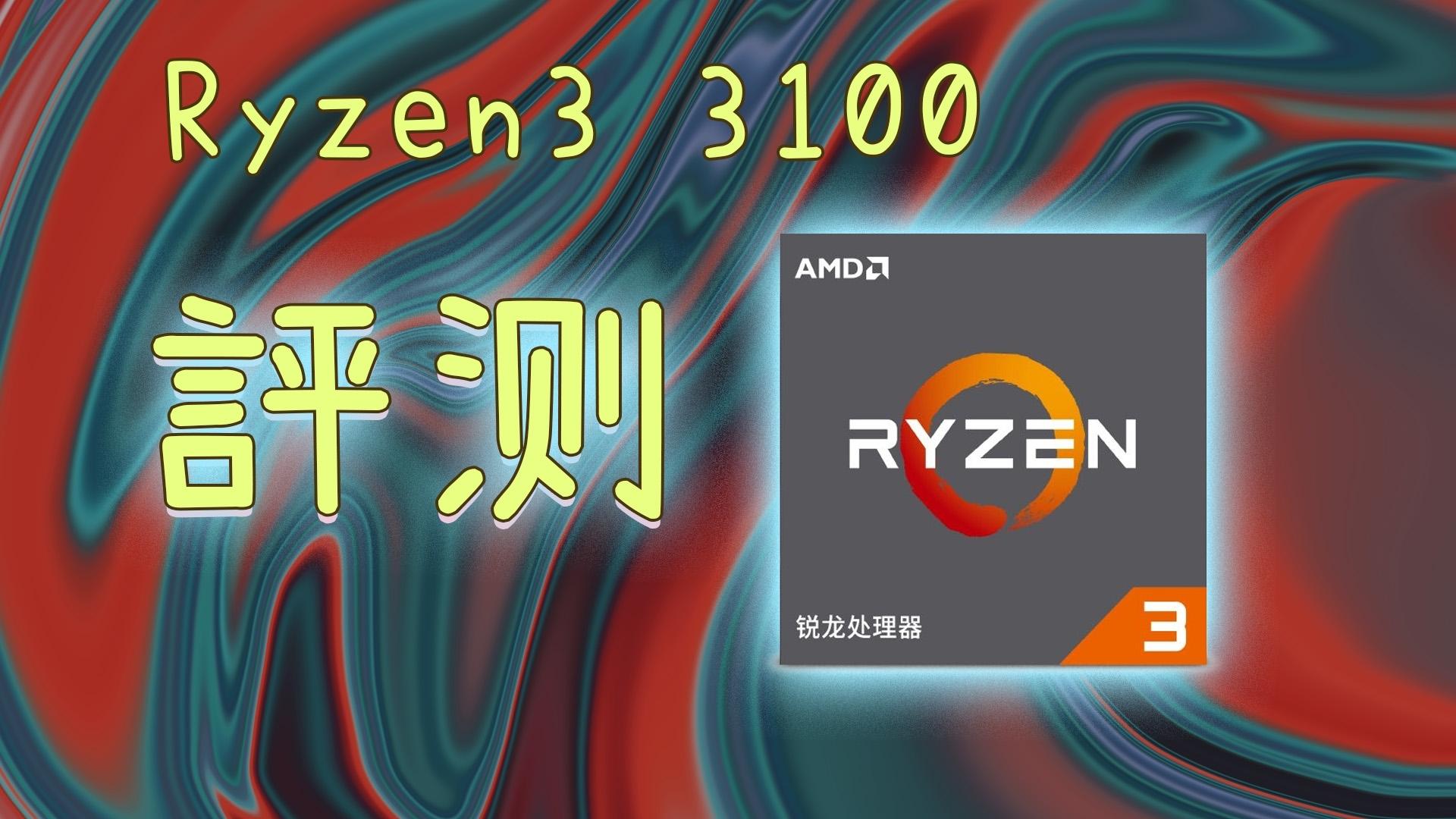 【黑冰科技】曾超频到5.9GHz的3100到底是什么水平的CPU?