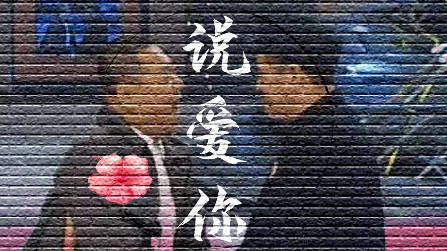 【赵本山】说爱你