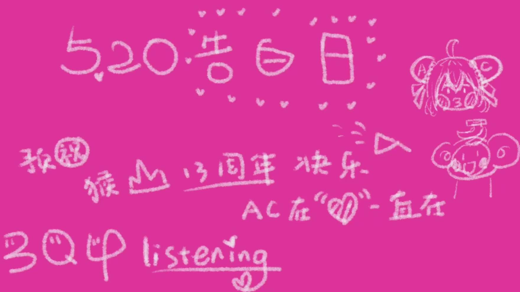 【520翻唱】爱在A站唱唱看:-p
