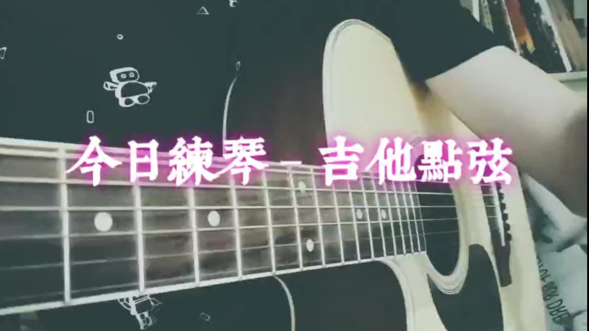 【吉他】当唢呐up主拿起了积灰的吉他.....(就算已经是烧火棍了我还是要弹它!!!)