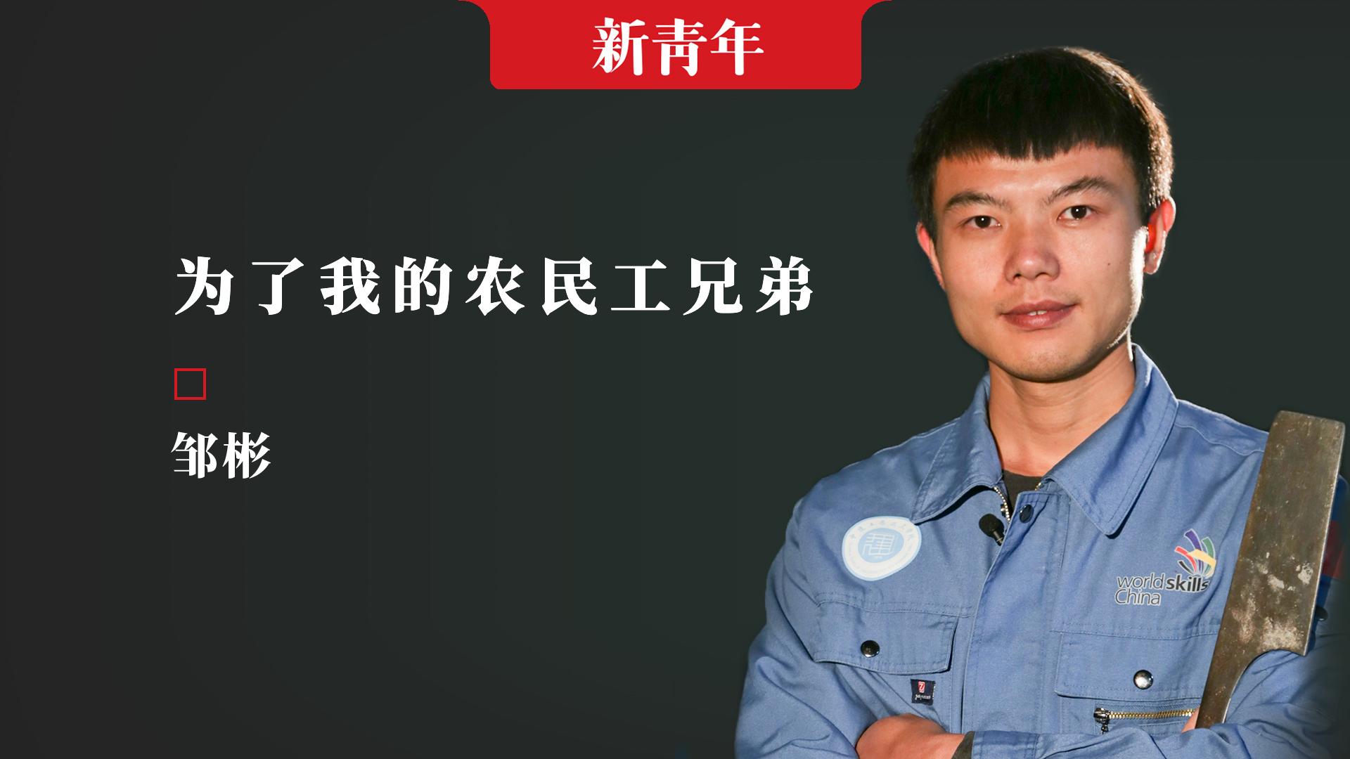 """这个95后农民工""""网红"""",凭实力走进人民大会堂"""