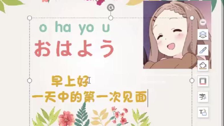 日语学习:寒暄语一堂课掌握