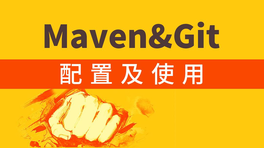 尚硅谷-Eclipse&IDEA中Maven和Git快速配置及使用