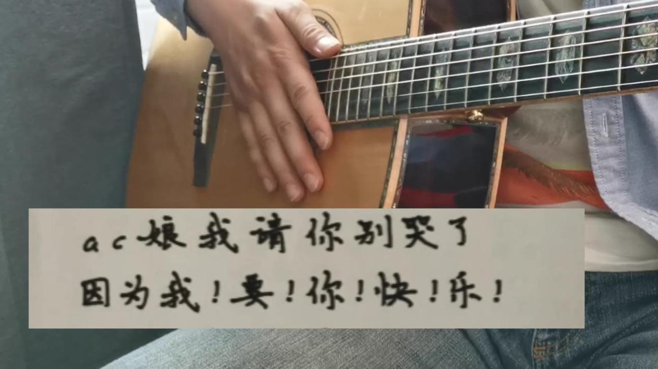 写一首【今天看什么?】祝AC娘生日快乐!!