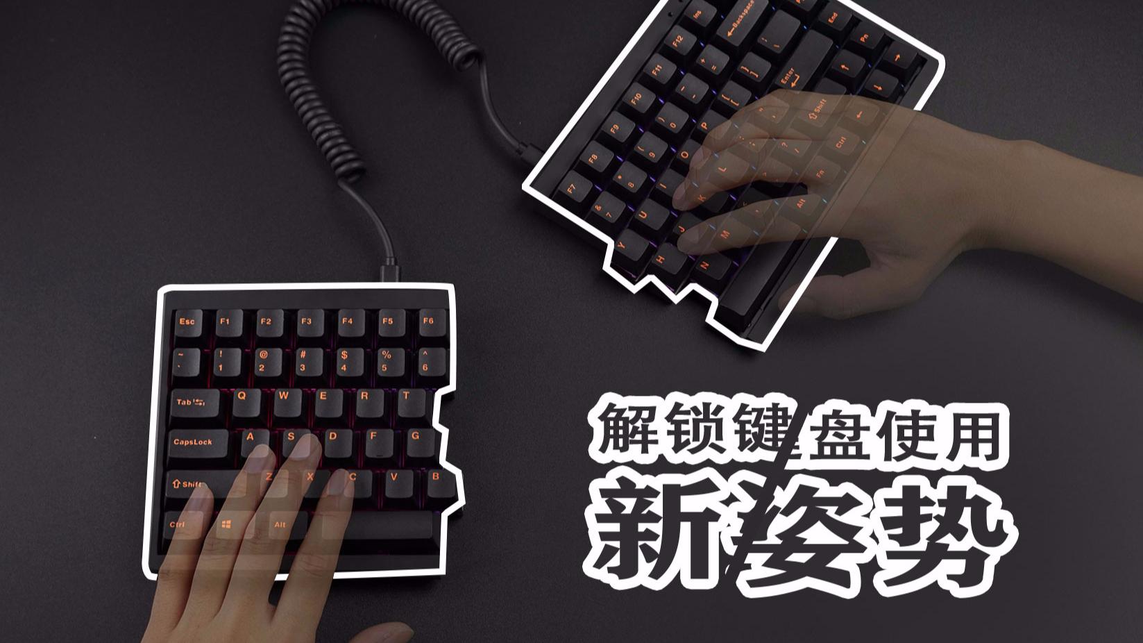 """""""我裂开了""""!MISTEL MD770分体式机械键盘上手体验"""