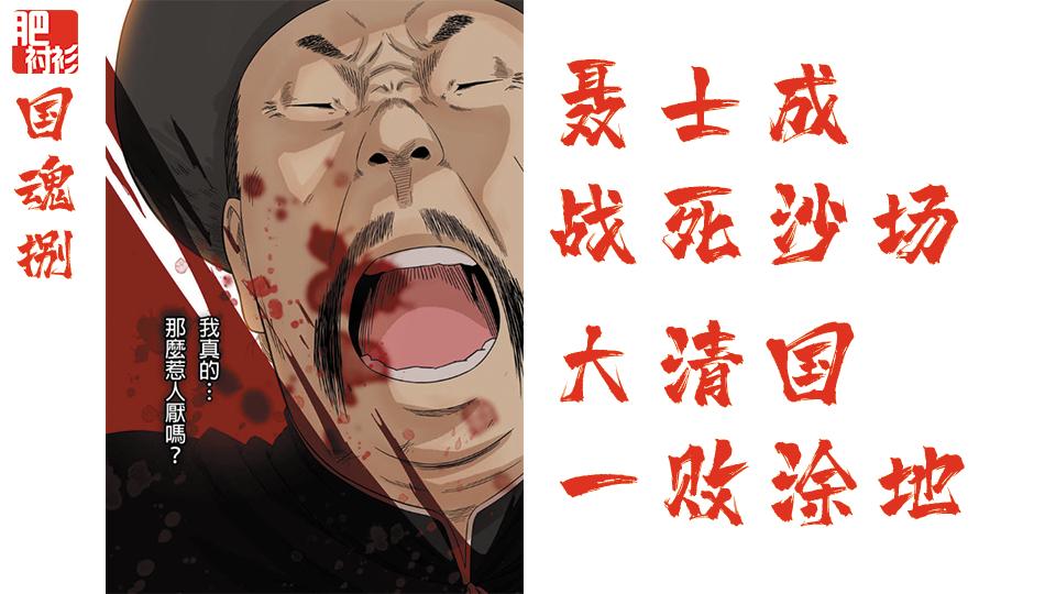 【肥】国魂08,聂士成战死沙场、大清国一败涂地