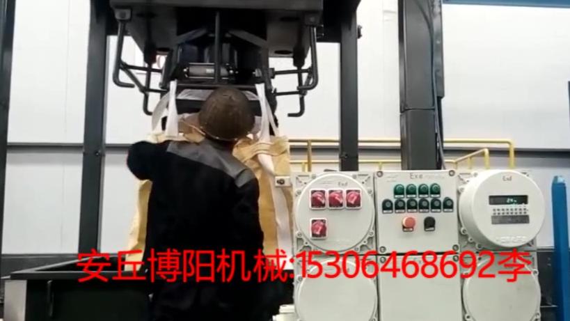 垃圾飞灰吨包机、自动吨袋包装机工作原理