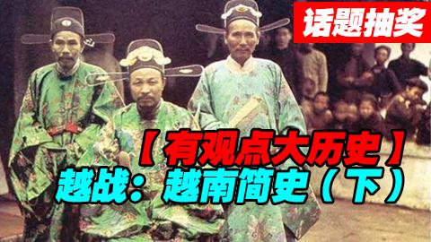 【话题&抽奖】越战序章--越南简史(下)