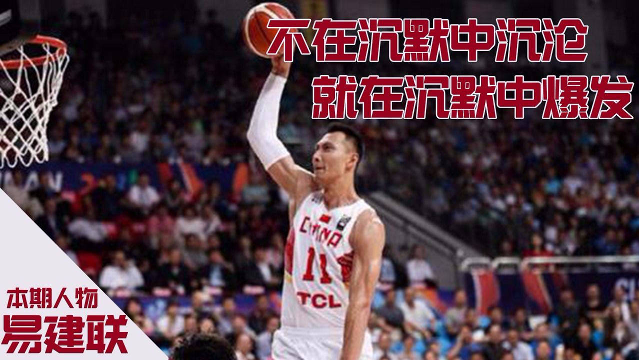 扛着男篮走过无数风风雨雨的易建联,中国男篮这件队服他配得上穿
