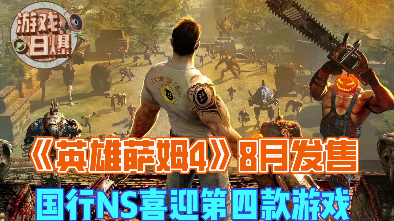 【游戏日爆】《英雄萨姆4》8月发售,国行NS喜迎第4款游戏
