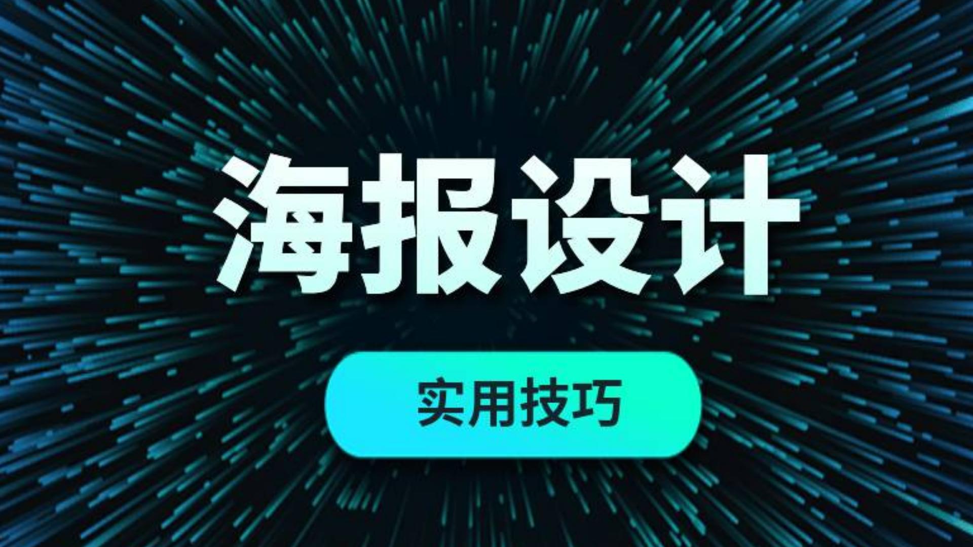 【海报设计】零基础PS制作海报详细步骤!!
