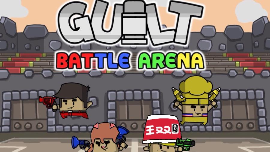 【王又又】Guilt Battle Arena 这一颗子弹下去你可能会死 多人欢乐游戏