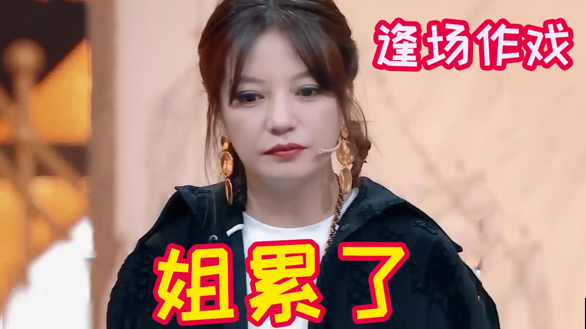 赵薇:别搞煽情了,我真哭不出来【槽哥吐娱】