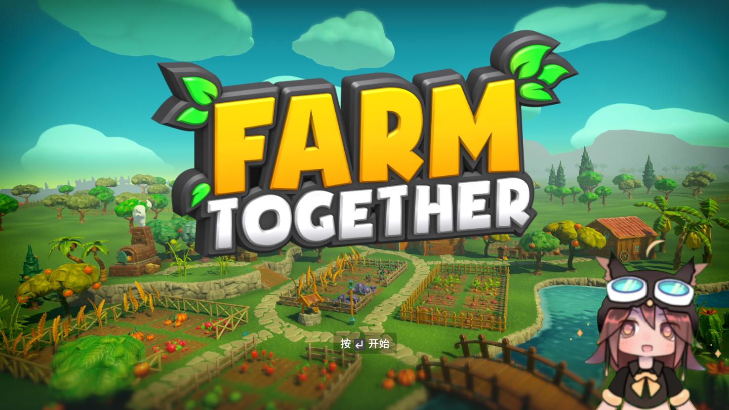 【录播】FARM TOGETHER 农民小碎骨来啦